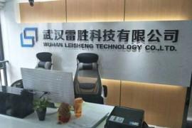 武汉雷胜IT教育中心